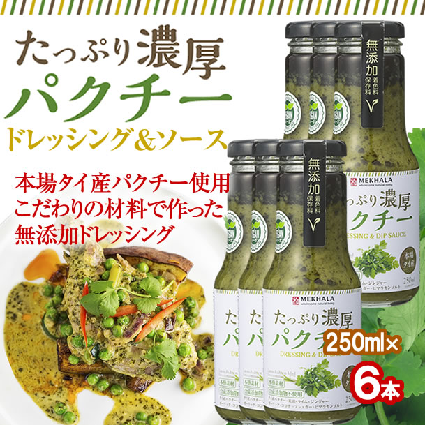 パクチードレッシング ディップソースタイ産 無添加 ビーガンVIEGAN phakchi 香菜6本