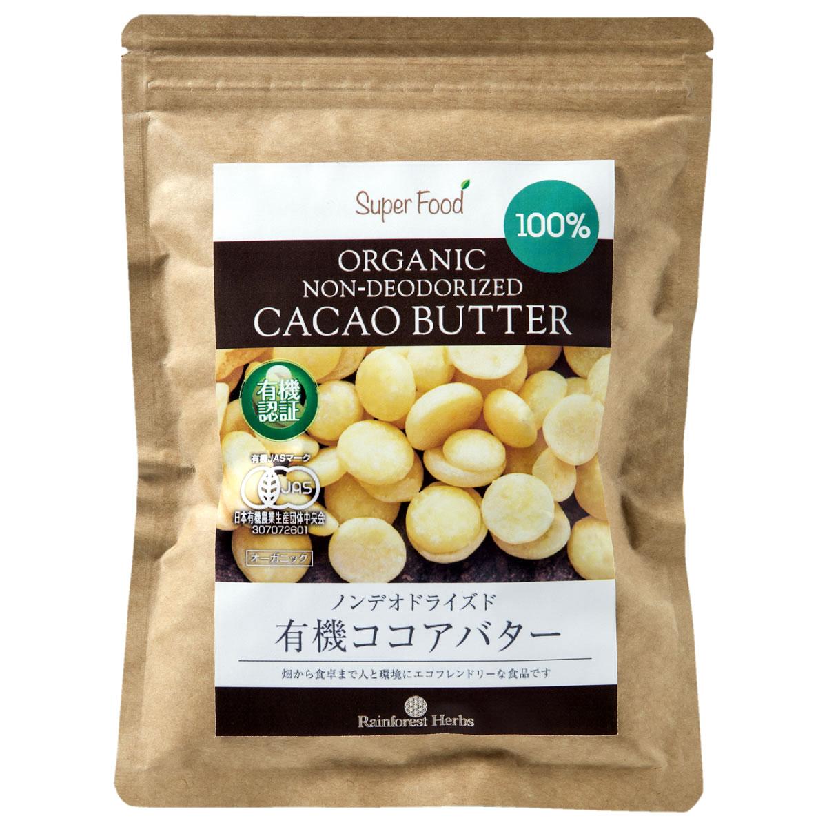 有機カカオバター ココアバター ペルー産 300g 有機JASオーガニック ローカカオバター100% 未脱臭 溶剤不使用
