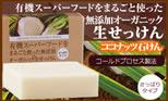 ココナッツ石鹸