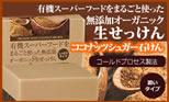 ココナッツシュガー石鹸