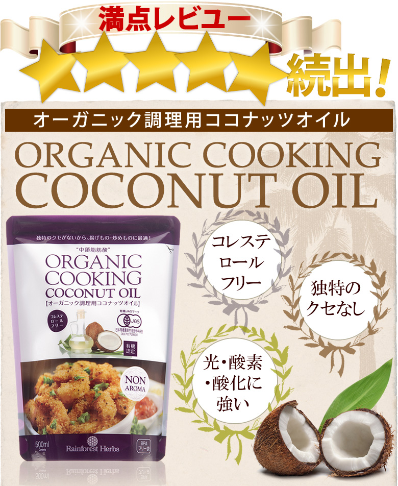 JASオーガニック認定 有機調理用 ココナッツオイル