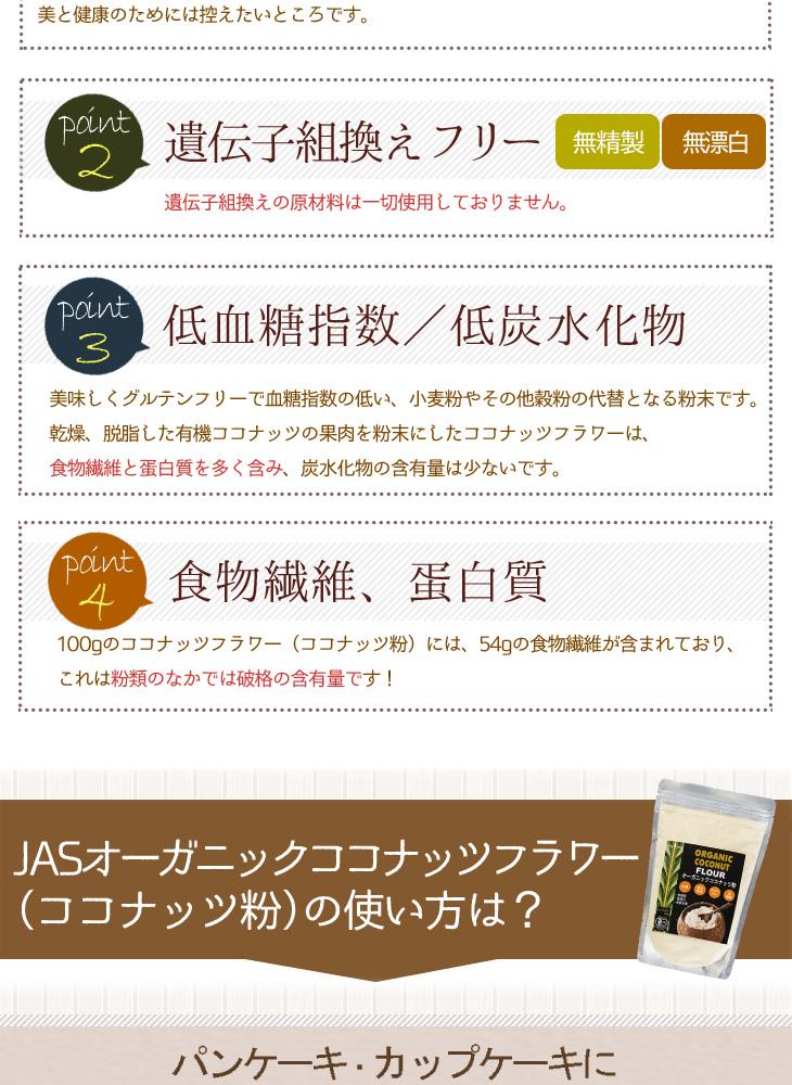 JASオーガニック認定 オーガニックココナッツフラワー(ココナッツ粉)