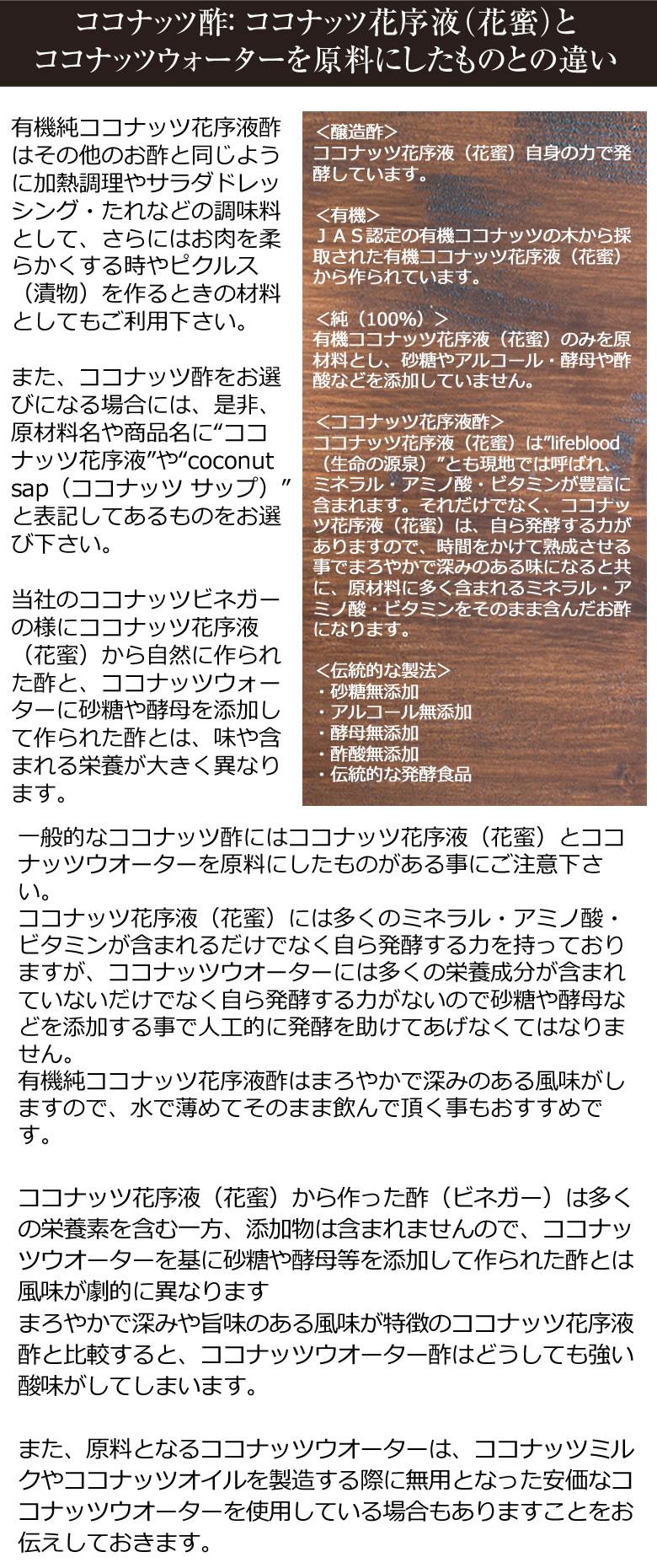 有機ココナッツサップビネガー ココナッツ酢 有機醸造酢 純ココナッツ花序液酢 ORGANIC COCONUT SAP CIDER VINEGER