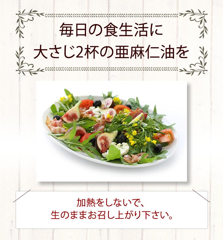 低温圧搾一番搾り エキストラ バージン フラックスシード オイル(亜麻仁油)唐辛子風味