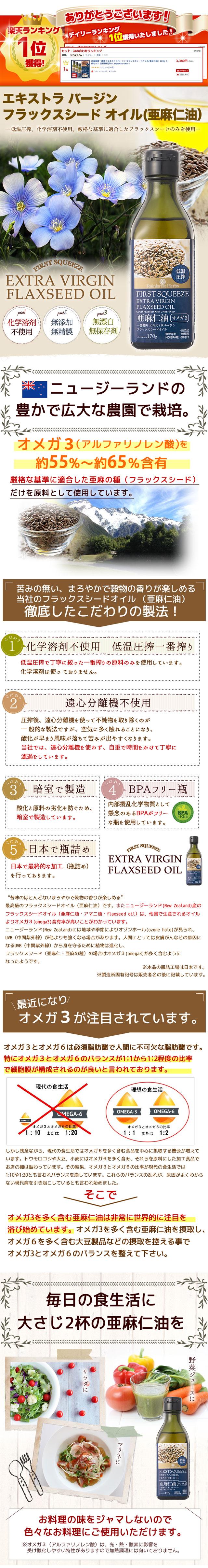 アルファリノレン酸 亜麻仁油 エゴマ油に豊富に含まれるαリノレン酸