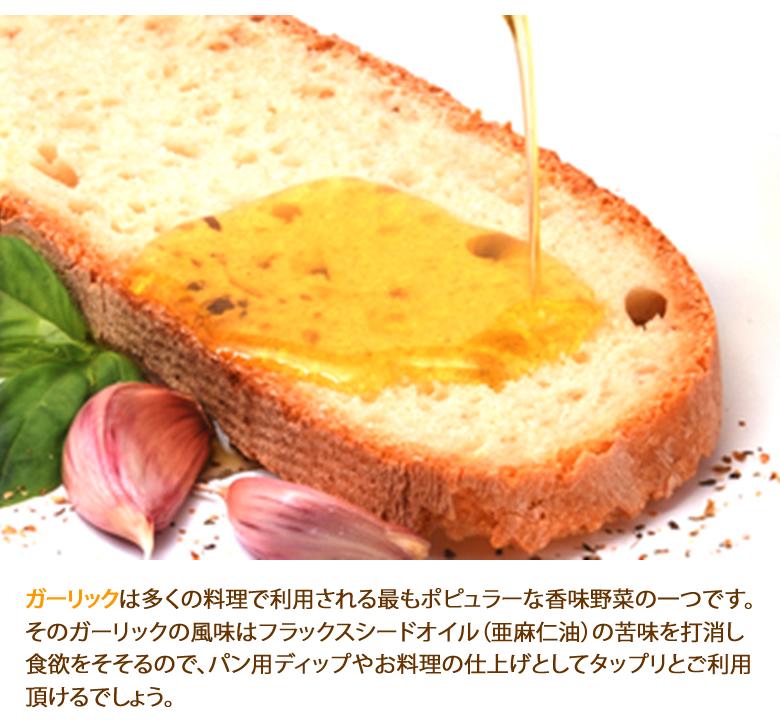 低温圧搾一番搾り エキストラ バージン フラックスシード オイル(亜麻仁油)ガーリック風味