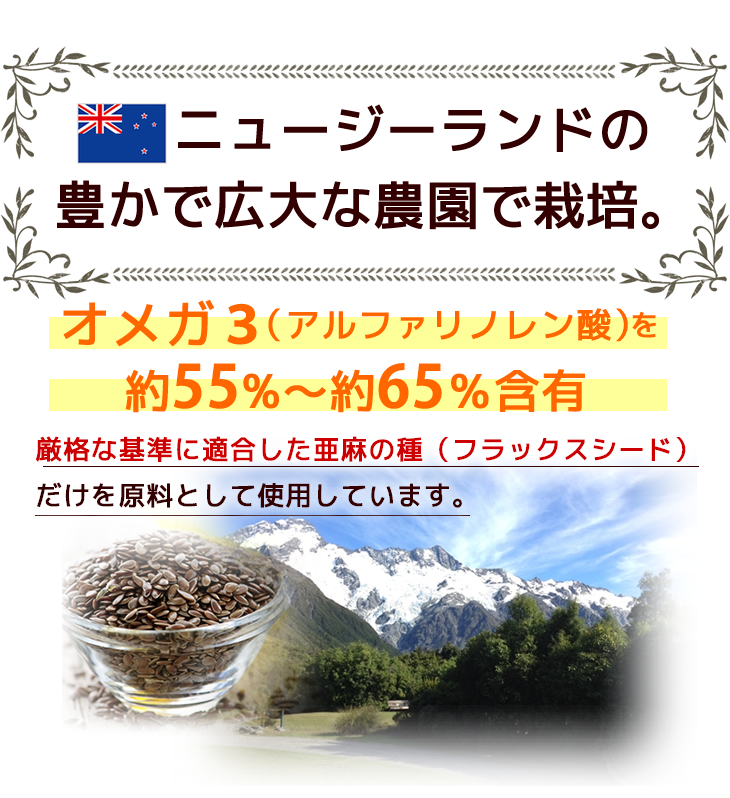 有機JASオーガニック 低温圧搾一番搾り エキストラ バージン フラックスシードオイル(亜麻仁油)
