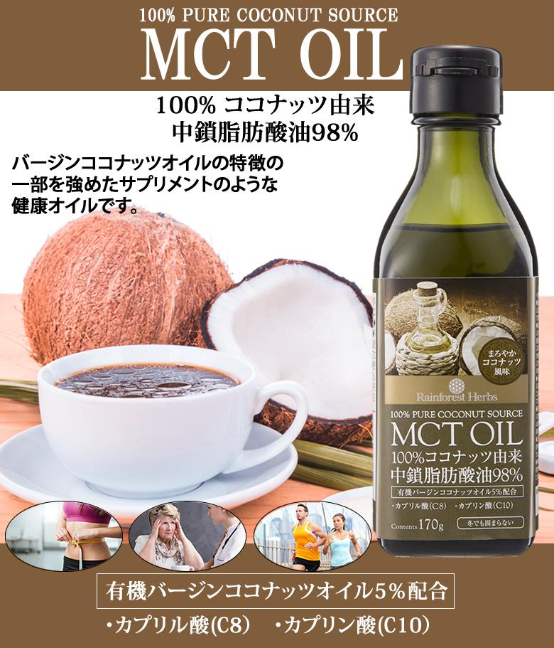 MCTオイル MCToil ケトン体 ケトンダイエット ケトン体質ダイエット 中鎖脂肪酸 ココナッツオイル 仙台勝山館 日清オイリオ