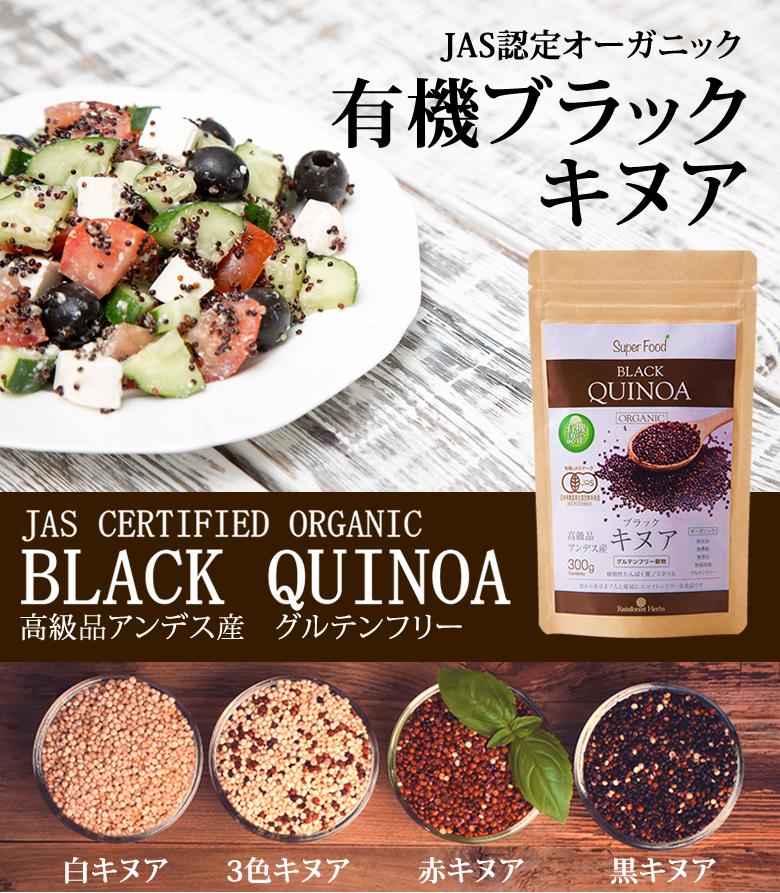 有機JAS認定オーガニック黒キヌアグルテンフリーダイエット