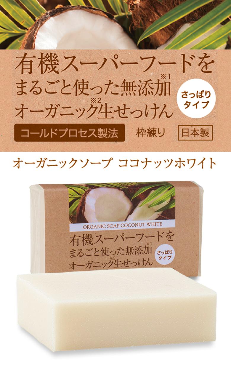 コールドプロセス ココナッツ石鹸 生せっけん