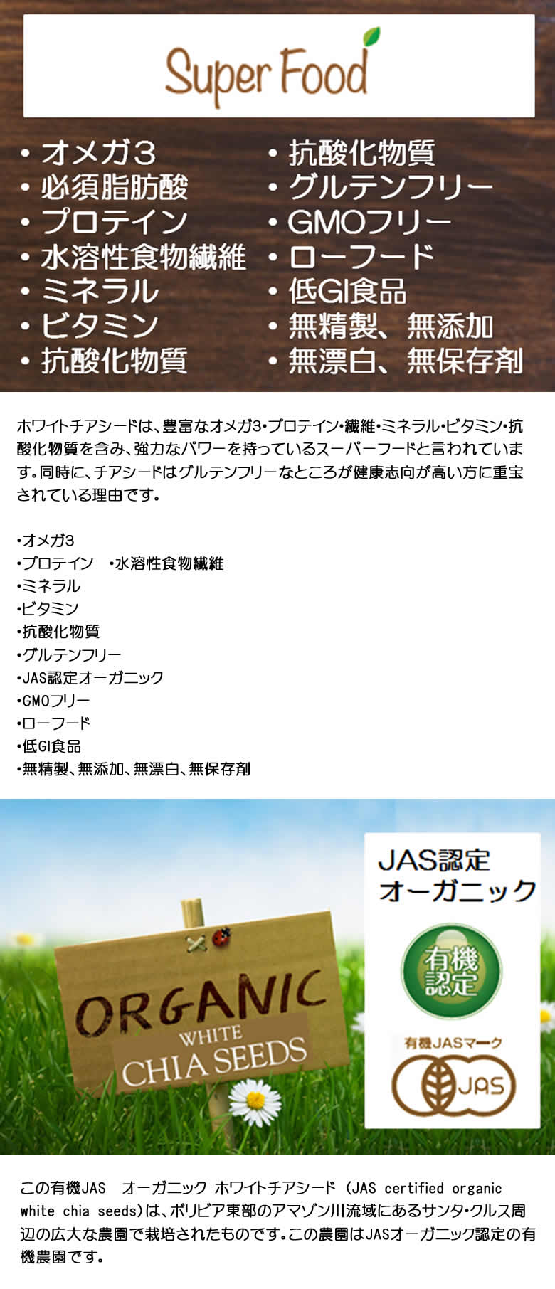 有機JASオーガニックホワイトチアシード