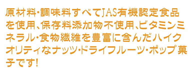 JAS有機認定オーガニック サチャインチナッツ