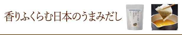 日本のうまみだし