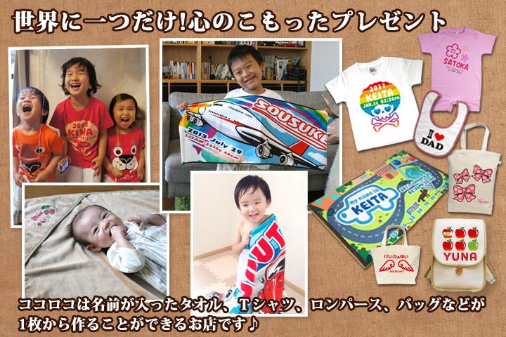 ココロコはベビー、キッズから大人用までお名前入りのオリジナルTシャツやタオルなどが作れるお店です。