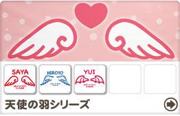 天使の羽シリーズ
