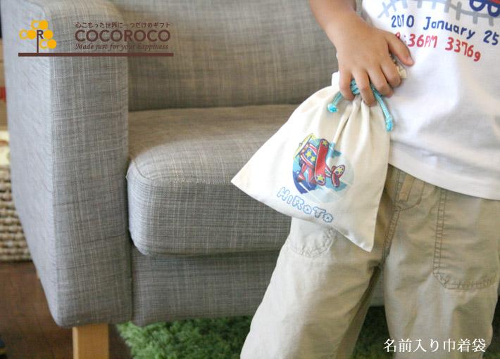 名前入り巾着袋(きんちゃく・コップ袋)