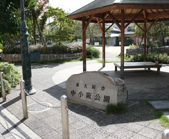 中小阪公園