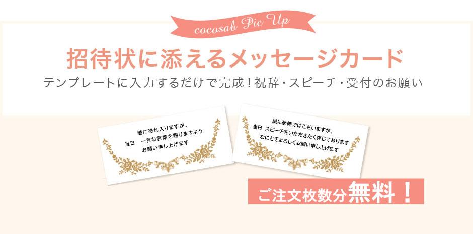 招待状に添えるメッセージカード