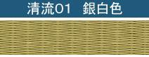 清流01 銀白色