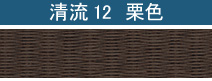 清流12 栗色