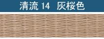 清流14 灰桜色