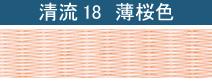 清流18 薄桜色