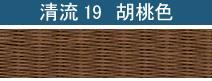清流19 胡桃色