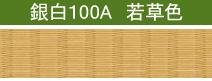銀白100A 若草色