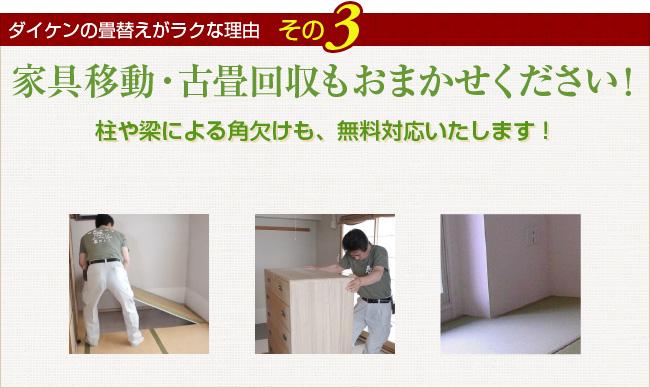 理由3:家具の移動もおまかせ!古畳も無料回収いたします!