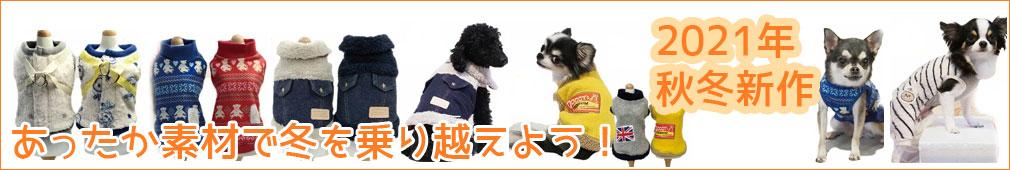 クークチュール 犬服