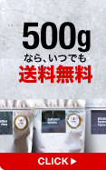 500gなら送料無料