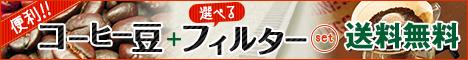 便利!! コーヒー豆 + 選べるフィルターset 送料無料