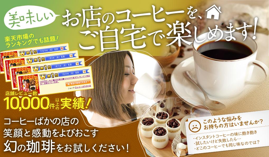 美味しいお店のコーヒーを、ご自宅で楽しめます!