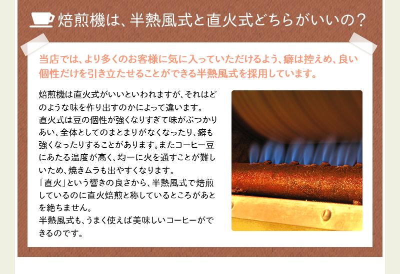 焙煎機は、半熱風式と直火式どちらがいいの?