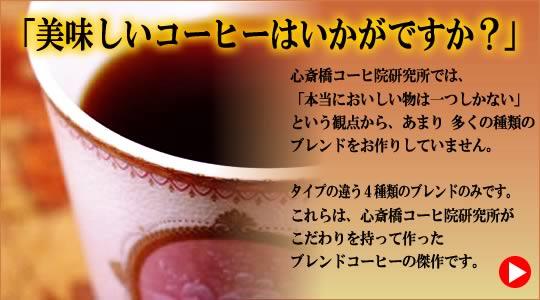 【自信の逸品焙煎コーヒー豆】ブレンド・ストレート珈琲の傑作