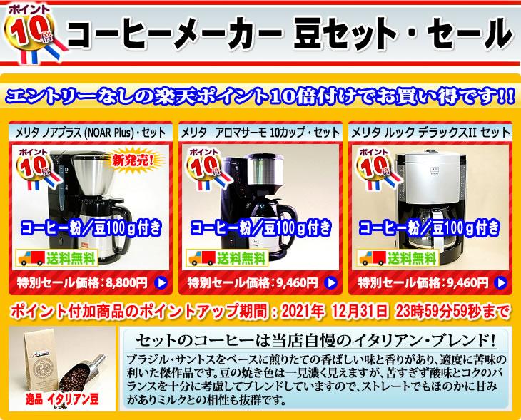 当店おすすめ 【コーヒーメーカー・ポイント・セール】