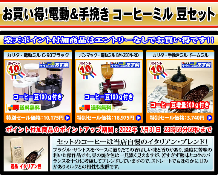 当店おすすめ 【電動&手挽き(手動) コーヒーミル・セール】