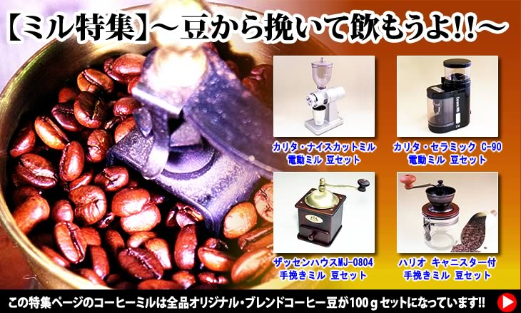 【豆から挽いて飲もうよ!】お得なコーヒーミルと豆のセット