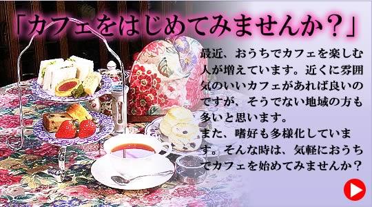 【おうちカフェ・キッチン雑貨類】カップ&ソーサー、ティーポット他