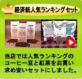 【コーヒー・紅茶人気ランキング特集】