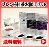 オリジナル・ブレンド紅茶お試しセット 送料無料!!