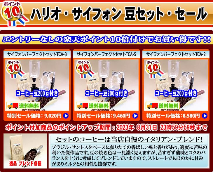 当店おすすめ 【コーヒーサイフォン パーフェクトセット・ポイント・セール】