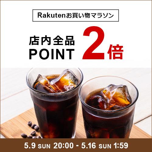 Rakutenお買い物マラソン 店内全品ポイント2倍