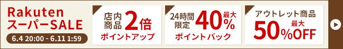 RakutenスーパーSALE 期間中店内全品ポイント2倍 & アウトレット期間中対象商品最大50%OFF