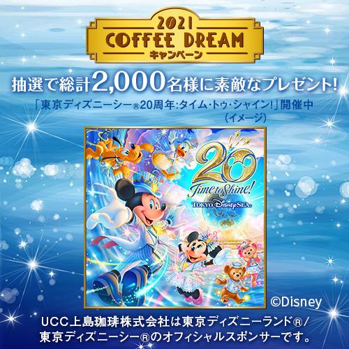 2021 COFFEE DREAM キャンペーン