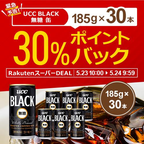 緊急予告!RakutenスーパーDEAL 30%POINT BACK