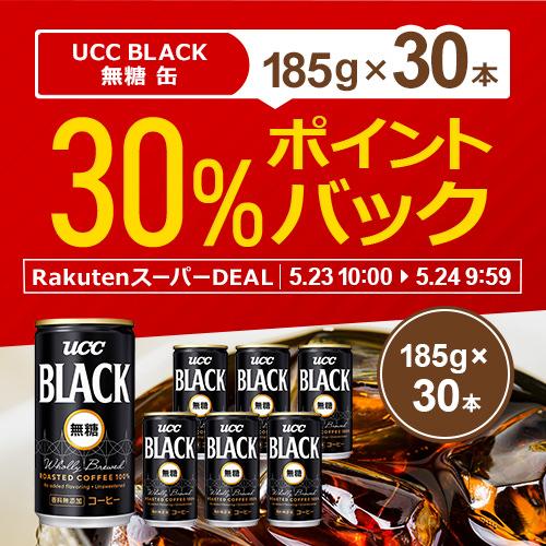 RakutenスーパーDEAL 30%POINT BACK