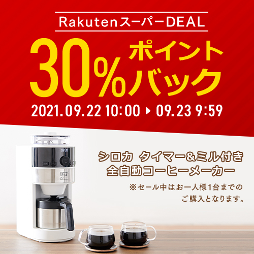 RakutenスーパーDEAL 30%POINT BACK シロカ