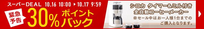 緊急予告!RakutenスーパーDEAL シロカ コーン式全自動コーヒーメーカー コーヒー豆2種付き セット 30%POINT BACK