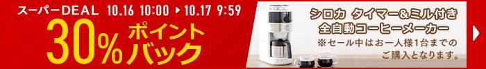 RakutenスーパーDEAL シロカ コーン式全自動コーヒーメーカー コーヒー豆2種付き セット 30%POINT BACK